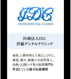 長崎 医療法人IDC 伊藤デンタルクリニック