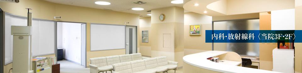 内科・放射線科 〈当院3F・2F〉