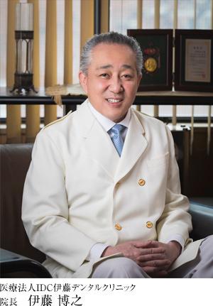 医療法人IDC伊藤デンタルクリニック 院長  伊藤 博之